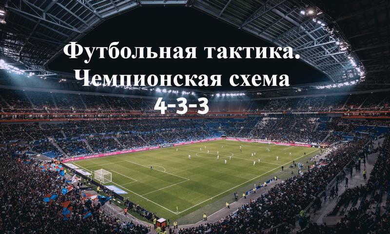 Футбольная тактика. Чемпионская схема 4-3-3