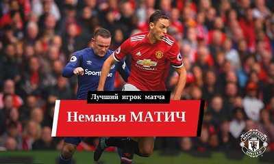 Неманья Матич